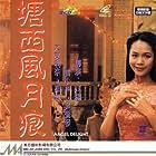 Siu-Yin Tsang in Tang xi feng yue hen (1992)