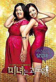 Minyeo-neun goerowo Poster