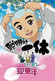 Naughty Princess and Ikkyu-san (2014)
