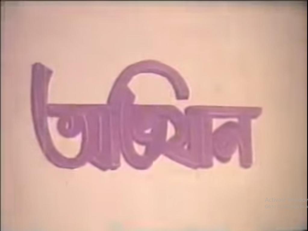 Avijan ((1984))