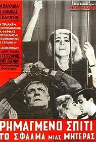Rimagmeno spiti (1964)