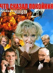 Movies wmv free download Chto skazal pokoynik by none [XviD]