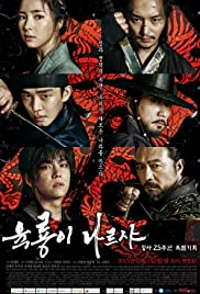Six Flying Dragons Poster