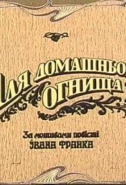Dlya domashnoho ohnyshcha Poster
