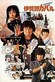 Hikaru Kurosaki, Kumiko Takeda, and Junya Takagi in Iga-no Kabamaru (1983)