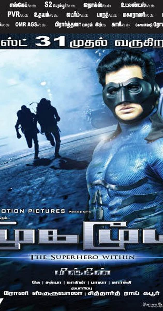 Mugamoodi download