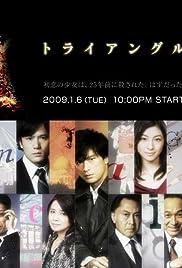 Shinjitsu no mukougawa Poster