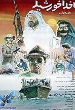 Captain Khorshid