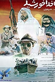 Nakhoda Khorshid (1987) Poster - Movie Forum, Cast, Reviews
