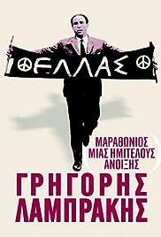 Marathonios mias Imitelous Anoixis: Grigoris Labrakis Poster