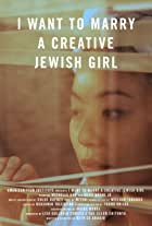 I Want to Marry a Creative Jewish Girl