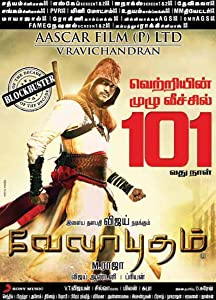 Hollywood movies sites free watch online Velayudham by Siddique [720x594]
