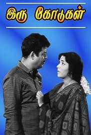 Iru Kodagal Poster