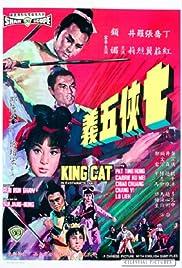 Qi xia wu yi (1967) with English Subtitles on DVD on DVD
