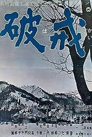 Hakai (1962)