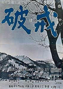 Full free movie downloads online Hakai by Kon Ichikawa [WEBRip]