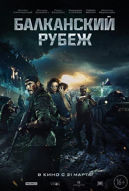 Film: Balkanskiy rubezh
