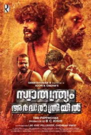 Swathanthryam Ardharathriyil Poster