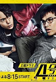 4-go Keibi Poster