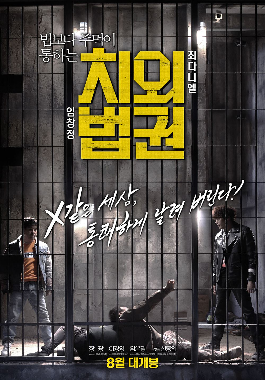 Untouchable Lawmen (2015)