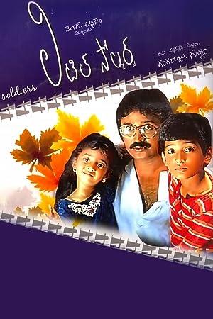 Gunnam Gangaraju Little Soldiers Movie