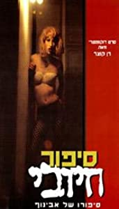 Divx free downloads movies Sipur Hiyuvi Israel [360x640]