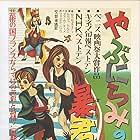 La bergère et le ramoneur (1952)