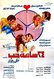 24 Saa'a Hob Poster