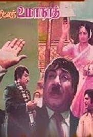 Hitler Tamil Audio Book