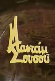 Madam Sousou (1986)