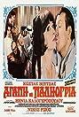 Agapi mou, paliogria (1972) Poster