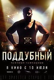 Iron Ivan Poster