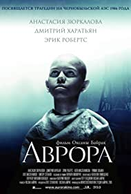 Avrora (2006)