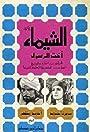 Al Shayma, Prophet's Sister