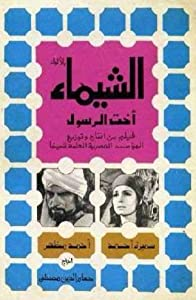 Watch tv movies Al Shayma Profit's Sister Egypt [[480x854]