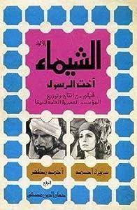 Al Shayma Profit's Sister Egypt