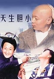 Tian sheng dan xiao Poster