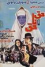 Hagh va na-hagh (1978) Poster