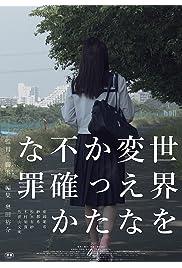 Sekai wo kaenakatta futashikana tsumi