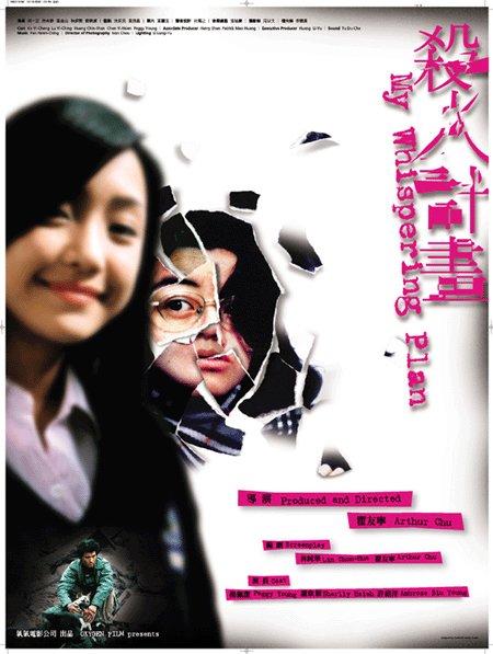 Sha ren ji hua (2002)