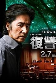 Revenge Court Poster