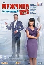 Muzhchina s garantiey Poster