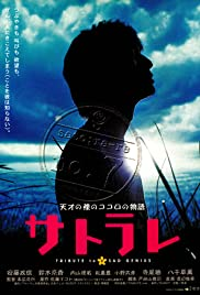 Satorare(2001) Poster - Movie Forum, Cast, Reviews
