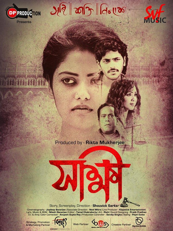 Sakhhii (2019) - IMDb