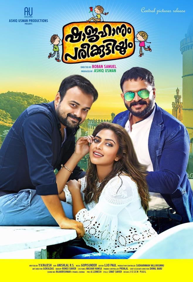 Yathrakarude Sradhakku Movie Free Downloadgolkes
