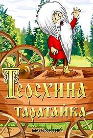 Teryokhina taratayka (1985)