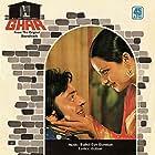 Rekha and Vinod Mehra in Ghar (1978)