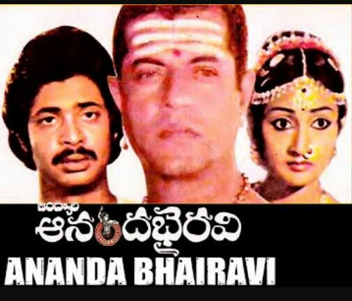 Ananda Bhairavi ((1983))