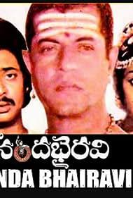 Girish Karnad and Malavika Sarkar in Ananda Bhairavi (1983)
