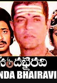 Ananda Bhairavi Poster